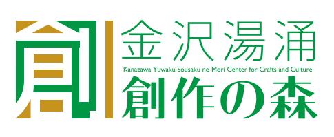 Kanazawa Yuwaku Sousaku no Mori Center for Crafts And Culture (Japan)
